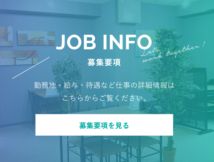 募集要項 / JOB INFO / Let's work together !