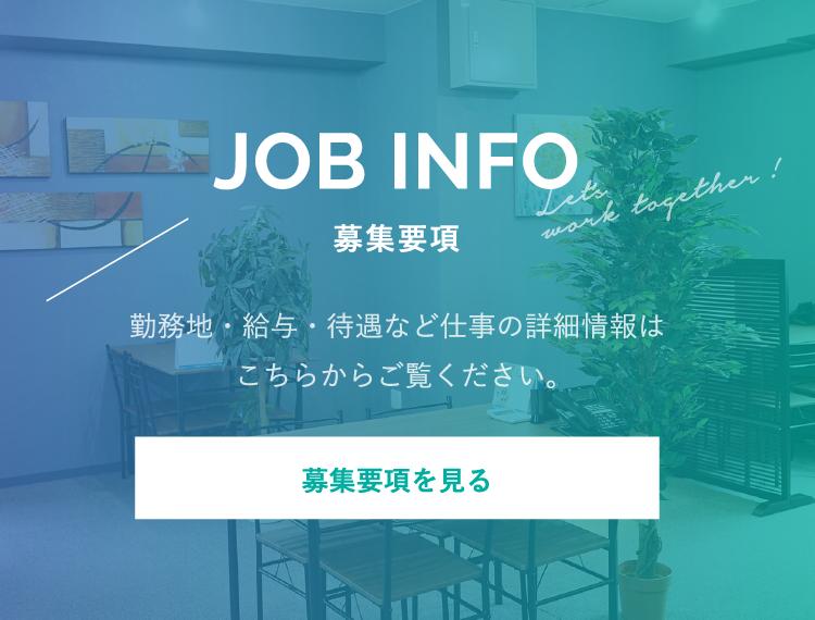 募集要項 / JOB INFO / Let's work together !
