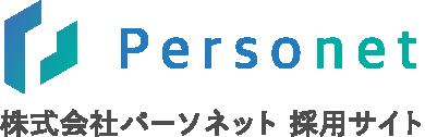 パーソネット採用サイト