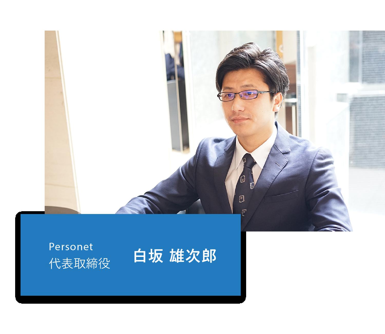 Personet 代表取締役 白坂雄次郎