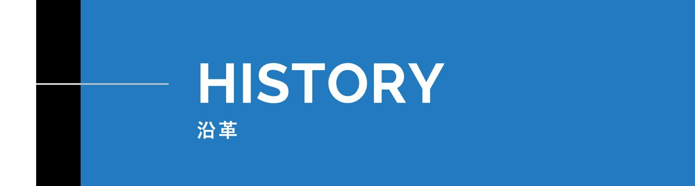 HISTORY 沿革