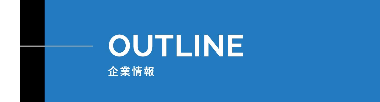 OUTLINE 企業情報