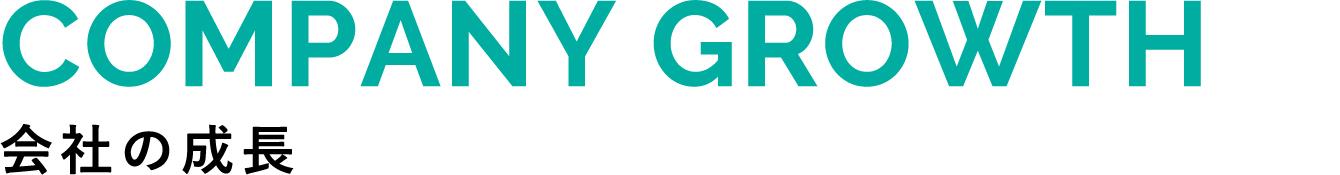 COMPANY GROWTH 会社の成長