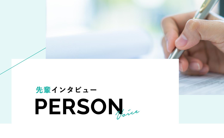 先輩インタビュー / PERSON