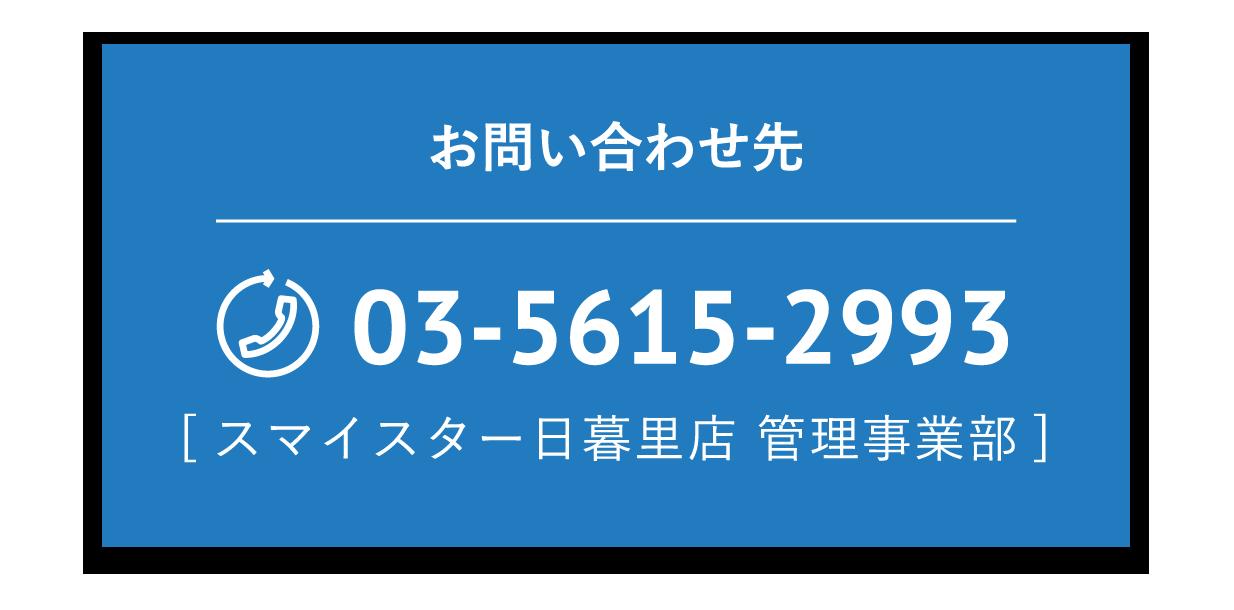 お問い合わせ先 03-5615-2993